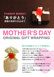img_mothersdaycampaign.jpg